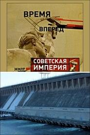 Советская Империя - Братская ГЭС