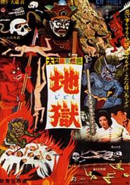 Hell affisch