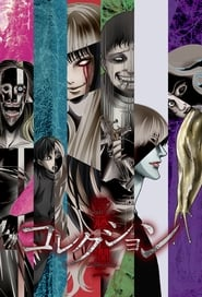 Junji Itô Collection en streaming