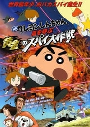 Crayon Shin-chan - The Storm Called: Operation Golden Spy en Streaming Gratuit Complet Francais