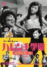 poster do Seishun kigeki: Harenchi gakuen