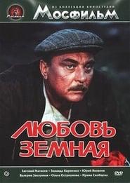 poster do Любовь земная