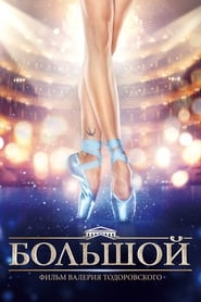 film Bolshoy streaming