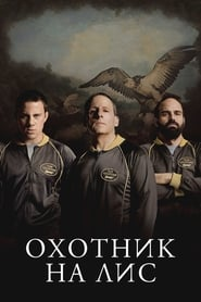 Watch Тоня против всех streaming movie