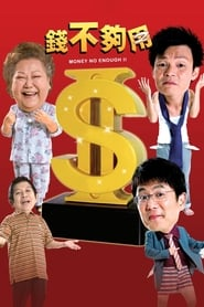 Money No Enough 2 (2008)