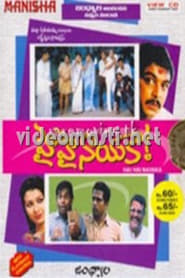 Hai Hai Nayaka film streaming