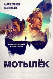 Watch Горе-творец streaming movie