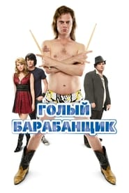 Watch Тайна Коко streaming movie