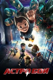 Watch Суперсемейка 2 streaming movie