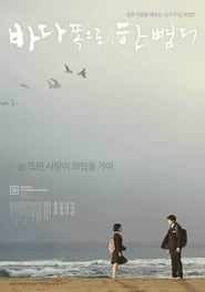 One Step More To The Sea se film streaming