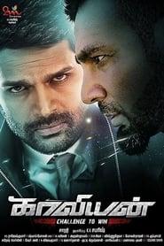Kaaviyyan (2017)