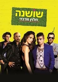 Affiche de Film Kicking Out Shoshana