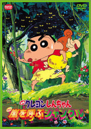 Affiche de Film Crayon Shin-chan: The Storm Called The Jungle