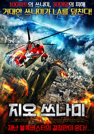 Watch Firequake streaming movie
