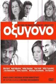 Οξυγόνο Full Movie