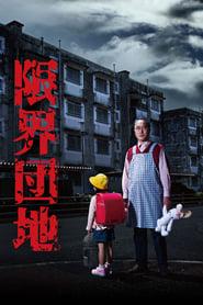 Genkai Danchi (2018)