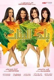بلد البنات (1970)