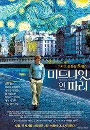 Watch Midnight in Paris Online Movie