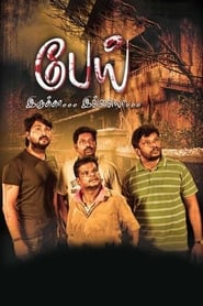 Pei Irukka Illaya (2018) HDRip Tamil Full Movie Online