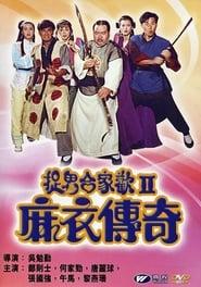 Ma yi chuan qi (1990)