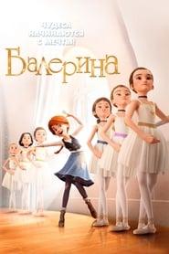 Балерина Review
