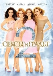 Watch Sex and the City 2 Online Movie
