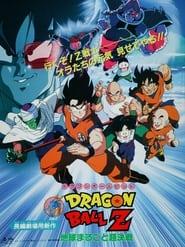 Dragon Ball Z Mozifilm 3 - A végső harc a Földért