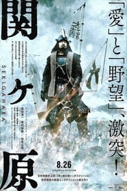 Watch Sekigahara (2017) Online
