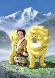 チベット犬物語 ~金色のドージェ~