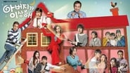 My Father is Strange saison 1 streaming episode 26