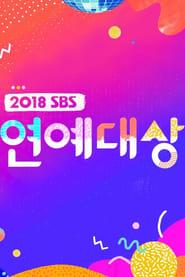 SBS 연예대상 en streaming