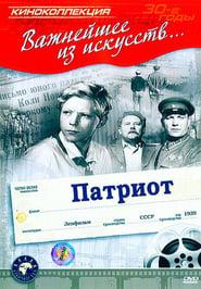 Se film Patriot med norsk tekst