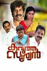 Karutha Sooryan (2017) Malayalam Full Movie Online