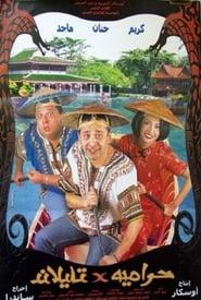 Haramiyyah Fi Tayland (2003)