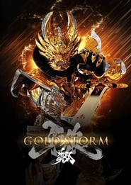 Garo streaming vf poster
