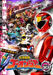 Super Sentai - Engine Sentai Go-onger Season 32