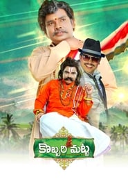 Image Kobbari Matta (2019) Full Movie