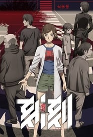 Kokkoku, Moment by Moment streaming vf poster