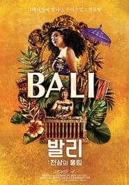 Bali: Beats of Paradise (2018)