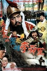 The Great Hero Yi Sun Shin
