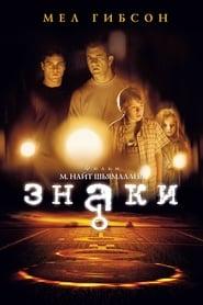 Watch Скайлайн 2 streaming movie