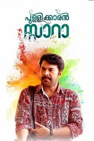 Pullikaran Staraa (2017) Malayalam Full Movie Watch Online