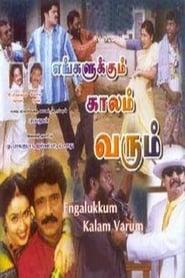 Engalukkum Kaalam Varum 2001