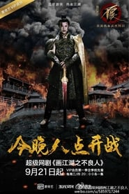 Streaming 画江湖之不良人 poster