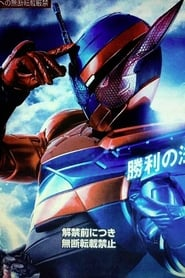 Kamen Rider streaming vf poster
