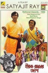 The Kingdom of Diamonds (1980) Netflix HD 1080p