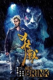 The Brink (Kuang shou)