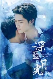 Dark Blue and Moonlight streaming vf poster