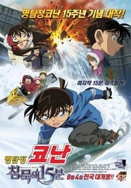 Detective Conan: Quarter of Silence Watch and Download Free Movie in HD Streaming