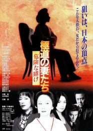 Yakuza Wives 9: Dangerous Bet Watch and Download Movies Online HD